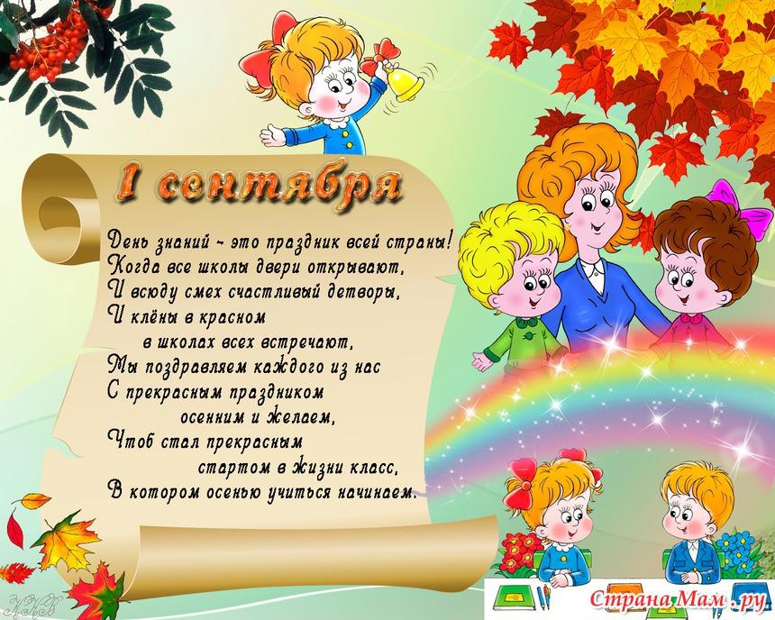 Картинки 1 сентября детский сад, для открыток